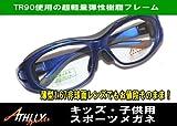 アスリーキッズ こども用スポーツ保護メガネ 1001-4 薄型レンズまで選べる子供用度付きメガネセット