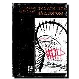 Pisati pod nadzorom (Biblioteka Pomak) (Serbo-Croatian Edition)
