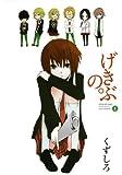 げきぶの。(1) (ヤングガンガンコミックス)