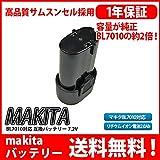 マキタ makita バッテリー リチウムイオン電池 BL7010 対応 互換7.2V 2000mAh 工具用バッテリー 高品質 サムソン サムスン 製 セル採用