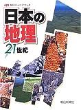 日本の地理 21世紀 (朝日ジュニアブック)