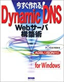 今すぐ作れる! Dynamic DNS Webサーバ構築術—ADSL&ISDN対応
