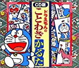CD版ドラえもんのことわざかるた (<CD>)