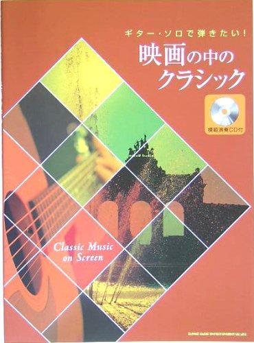 ギターソロで弾きたい! 映画の中のクラシック 模範演奏CD付 (ギター・ソロで弾きたい!)