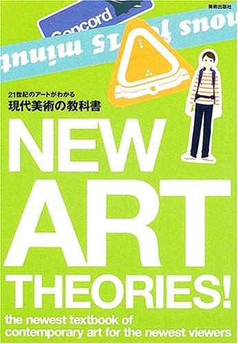現代美術の教科書