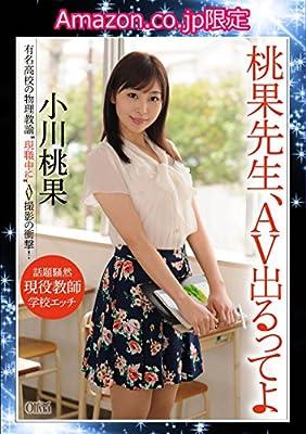 【Amazon.co.jp限定】桃果先生、AV出るってよ 小川桃果 生穿きパンティ+証拠チェキ(サイン入) [DVD]