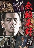 無頼平野[DVD]