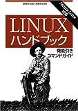 Linuxハンドブック ―機能引きコマンドガイド