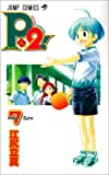 P2!-let's Play Pingpong! 7 (7) (ジャンプコミックス)