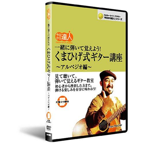ギター弾き方講座:アルペジオ編 [DVD]