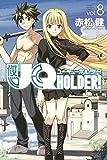 UQ HOLDER!(8) (講談社コミックス)