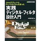 実践ディジタル・フィルタ設計入門―JavaアプレットとC++プログラムを使った (ディジタル信号処理シリーズ)
