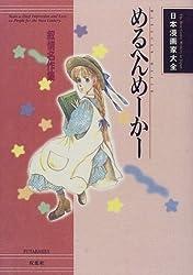 めるへんめーかー―叙情名作集 (日本漫画家大全)