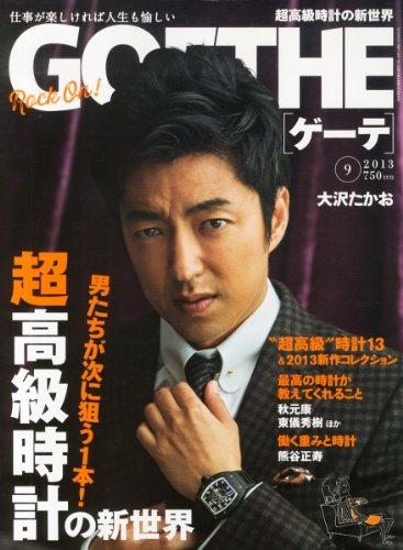 GOETHE (ゲーテ) 2013年 09月号 [雑誌]