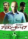 プリズン・サバイブ[DVD]