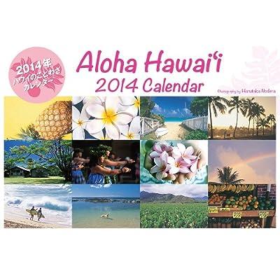 2014年「ハワイのことわざ」カレンダー