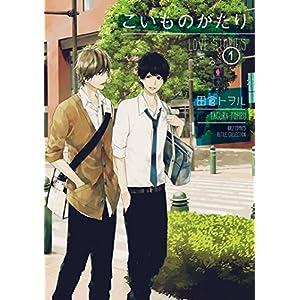 こいものがたり (1) (バーズコミックス ルチルコレクション)