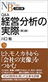 Q&A 経営分析の実際<第3版> (日経文庫)