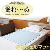 2枚以上ご購入で送料無料 寝苦しい夜の快眠に ひんやり冷却ジェル入りマット 「眠れーる」 シングルハーフサイズ (90cm×90cm)