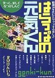 はらっぱの元気くん―昭和30年代にトリップ (スーパーセレクトシリーズ)