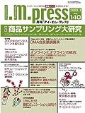 月刊「アイ・エム・プレス」2008年1月号