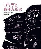 【読書】 大型類人猿の絵本