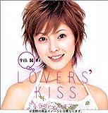 平山綾 IN ラヴァーズ・キス [DVD]