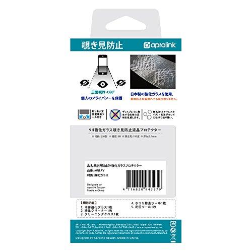 aprolink Privacy9Hglassscreenprotector foriPhone6 i6GLPV