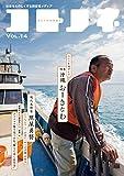 コトノネ Vol.14