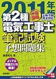 一発合格第2種電気工事士筆記試験予想問題集2011年版