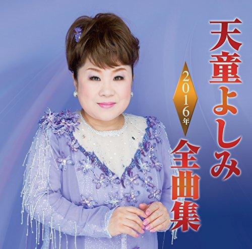 天童よしみ2016年全曲集