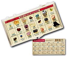 地球スペシャル標本 宝石 (原石) コレクション 21種類