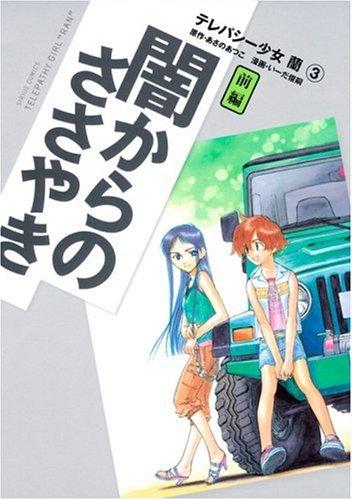 テレパシー少女「蘭」 3 闇からのささやき 前編 (3) (シリウスコミックス)