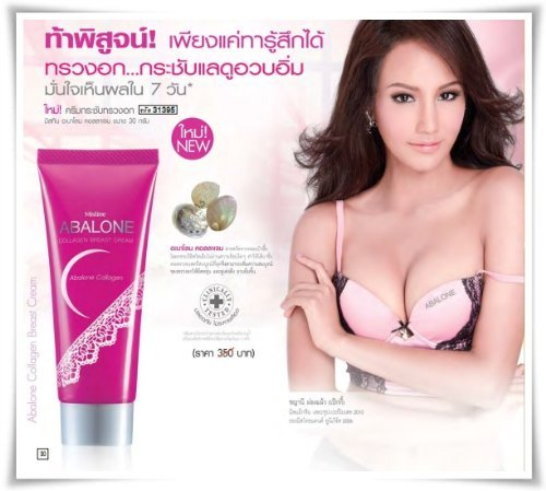 Abalone Collagen Breast Cream 30g Net wt. 1.05822 Oz By Miss Siam