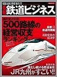 徹底解析!!最新鉄道ビジネス (洋泉社MOOK)