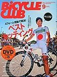 BiCYCLE CLUB (バイシクル クラブ) 2013年 09月号 [雑誌]