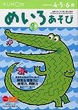 めいろあそび―4・5・6歳 (1集) (うんぴつ (8))