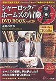 シャーロック・ホームズの冒険DVD BOOK vol.20 (宝島MOOK) (DVD付)