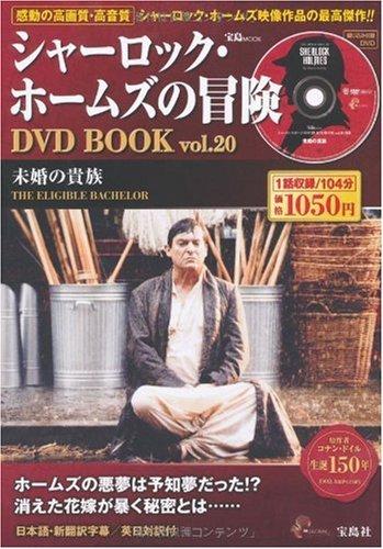 シャーロック・ホームズの冒険DVD BOOK vol.20