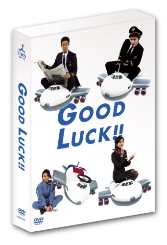 GOOD LUCK!! DVD-BOXの画像