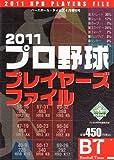 ベースボールタイムズ増刊 2011プロ野球プレイヤーズ・ファイル 2011年 04月号 [雑誌]