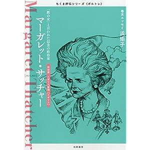 マーガレット・サッチャー 「鉄の女」と言われた信念の政治家 (ちくま評伝シリーズ〈ポルトレ〉) [Kindle版]