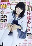 Chu→Boh vol.59 (海王社ムック)