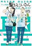 アニメ映画『聖☆おにいさん』公式ガイド (KCデラックス )