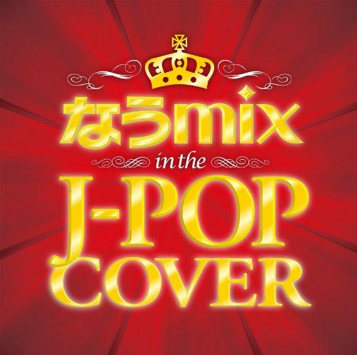 なうmix!! IN THE J-POP COVER mixed by DJ eLEQUTE
