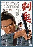 剣鬼[DVD]
