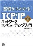 基礎からわかるTCP/IPネットワークコンピューティング入門 第3版