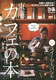 東海カフェの本(3) (ぴあムック中部)