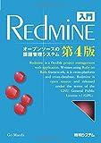 入門Redmine―オープンソースの課題管理システム 第4版