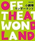 小劇場ワンダーランド (ぴあMOOK)